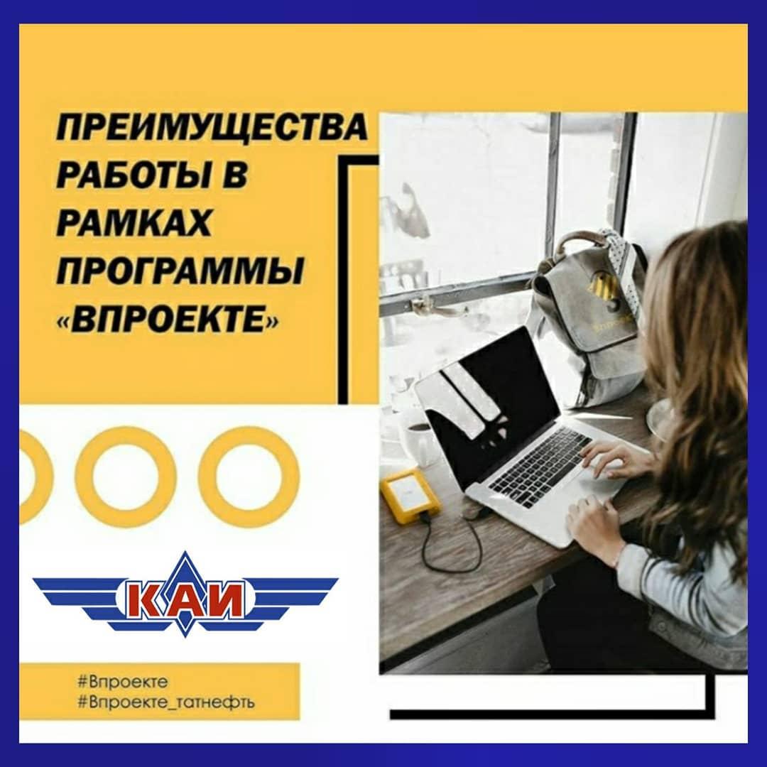 """Теперь наши студенты и преподаватели могут участвовать в проектной деятельности ПАО """"Татнефть"""""""