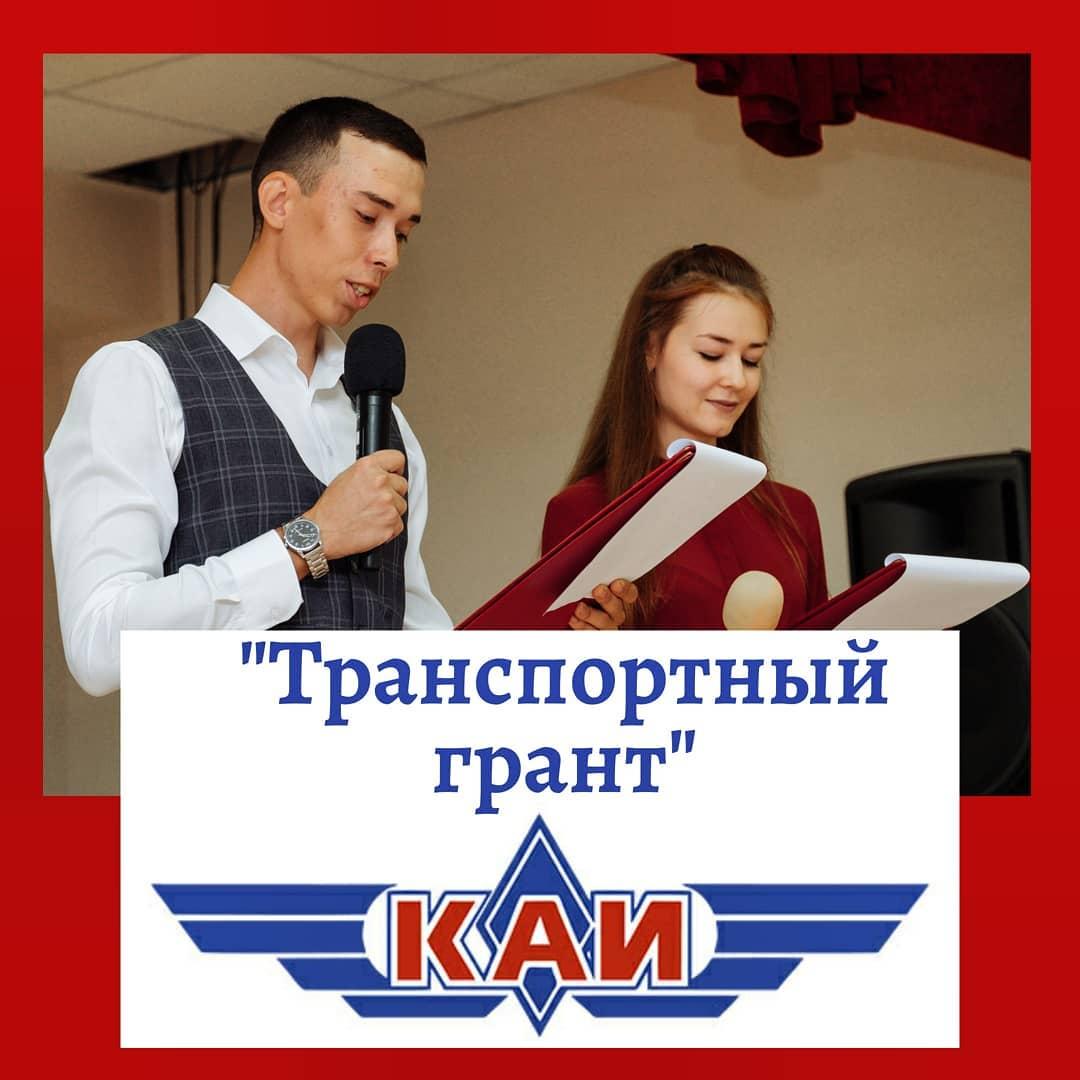 """Поздравляем победителей конкурса """"Транспортный гран"""""""
