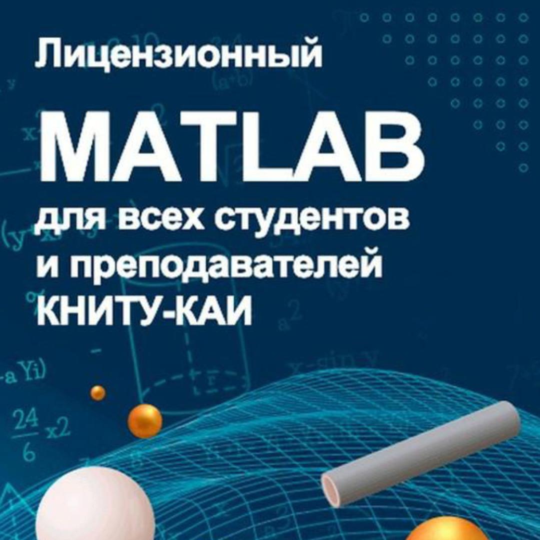В ВУЗе приобретена неограниченная лицензия MATLAB!