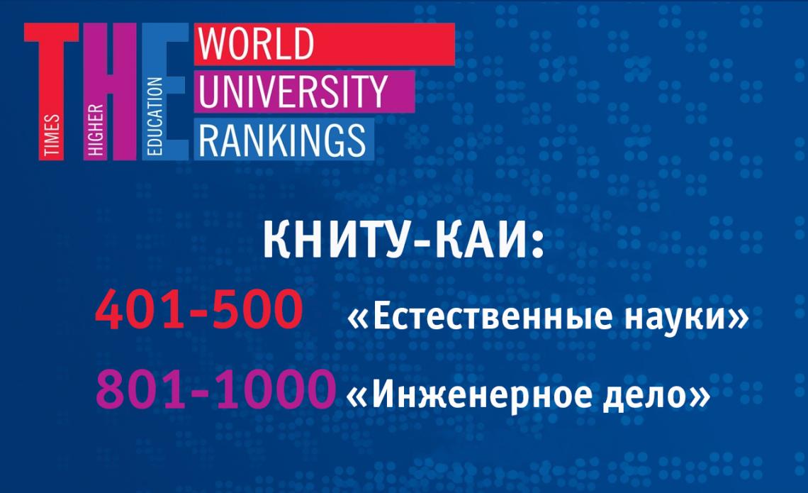 КНИТУ-КАИ в топ 500 предметных рейтингов ТНЕ!