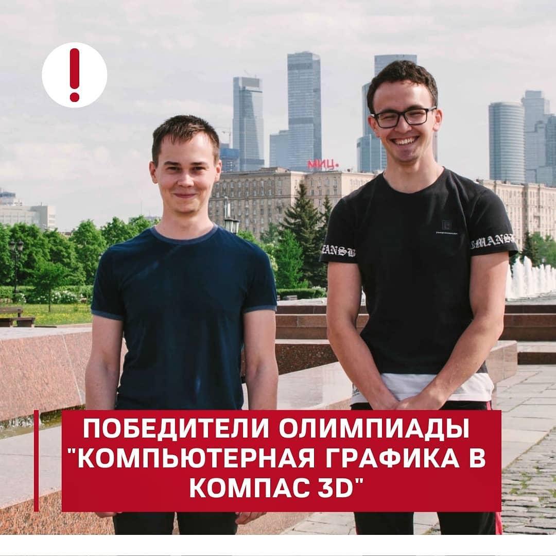 """Победители олимпиады """"Компьютерная графика в Компас 3D"""""""