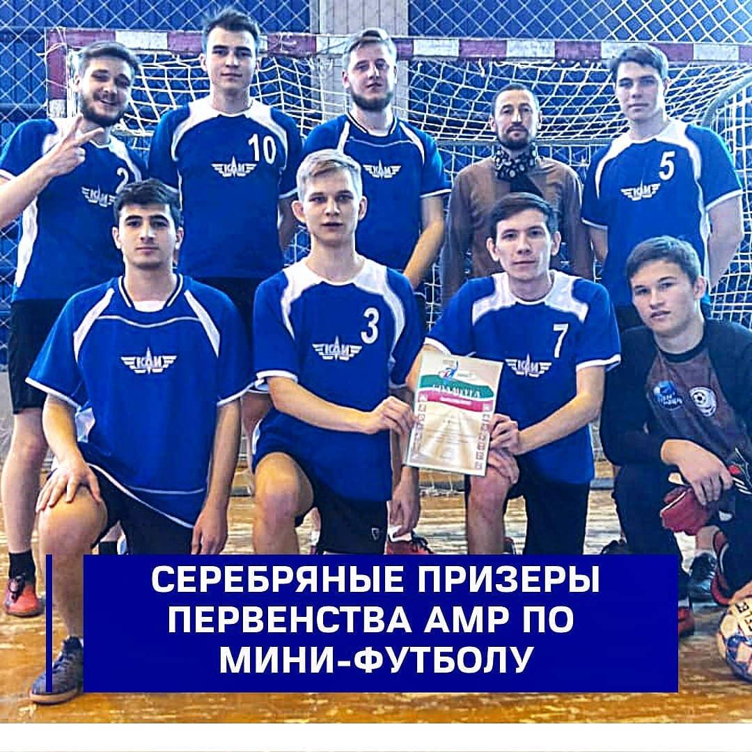 Команда наших спортсменов завоевала серебро на первенстве Альметьевского муниципального района по мини-футболу среди ВУЗов и СУЗов
