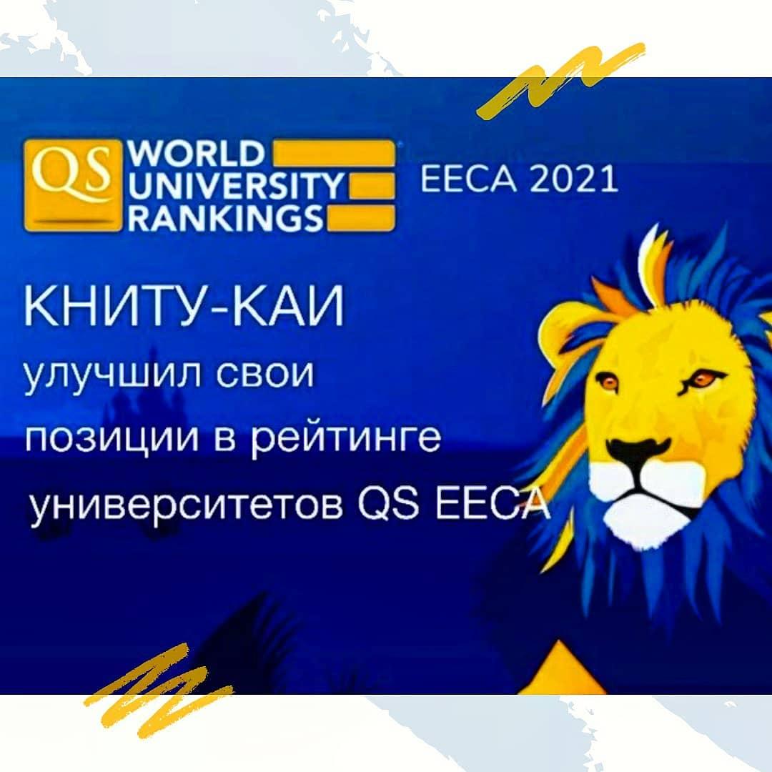 КНИТУ-КАИ улучшил свои позиции в рейтинге университетов QS EECA