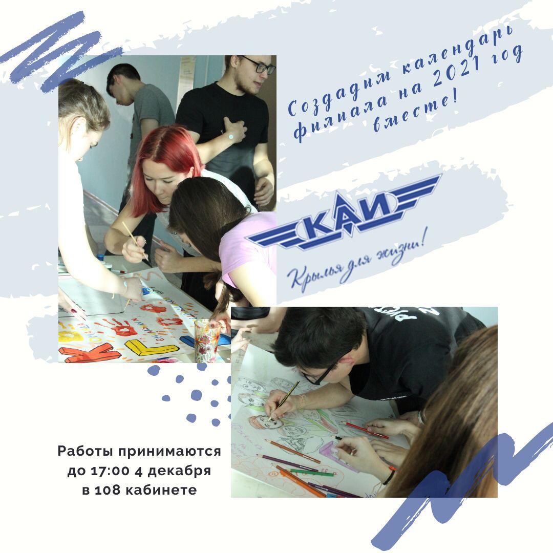 Приглашаются все желающие принять участие в создании календаря Альметьевского филиала КНИТУ-КАИ на 2021год.