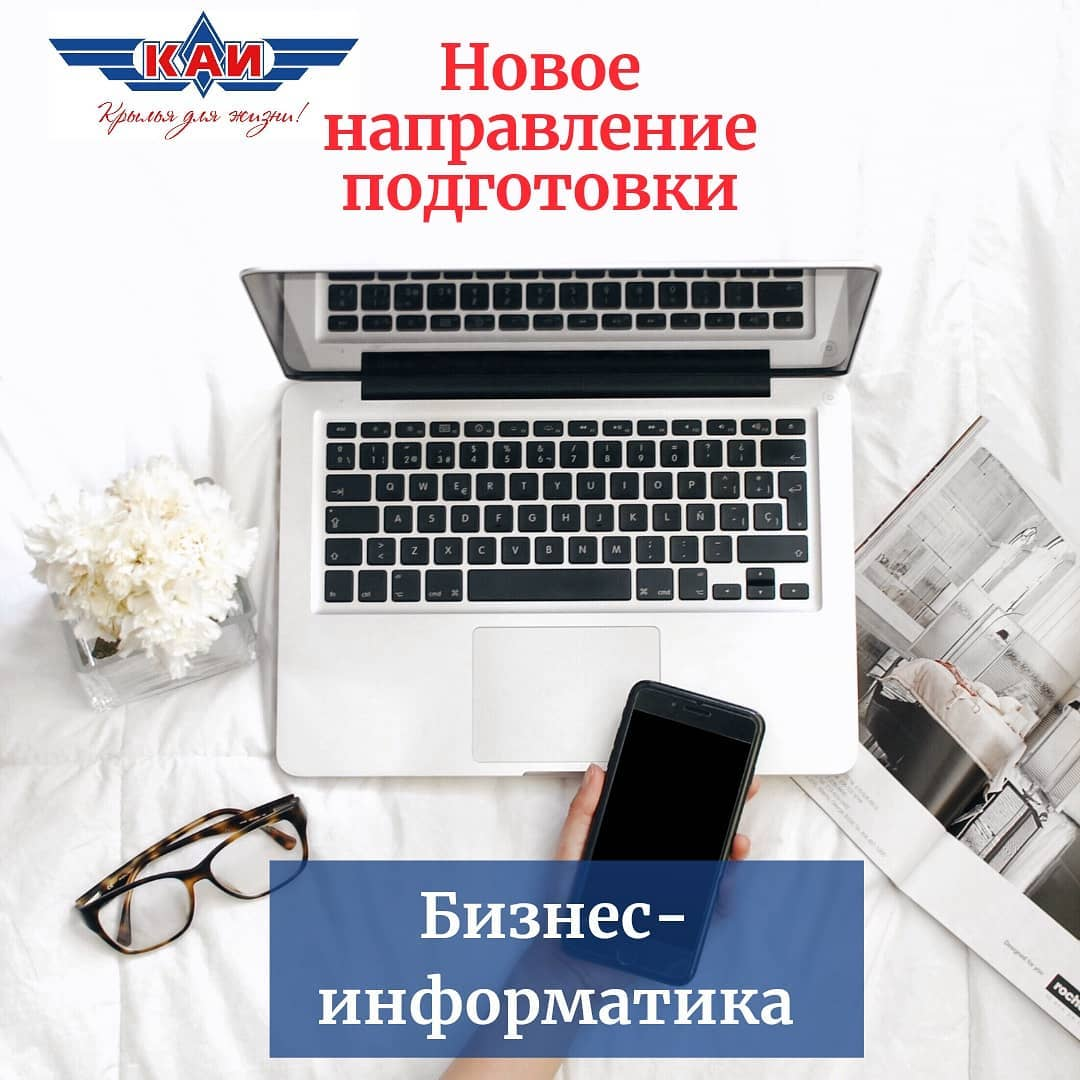 """Новое направление подготовки """"Бизнес-информатика"""""""