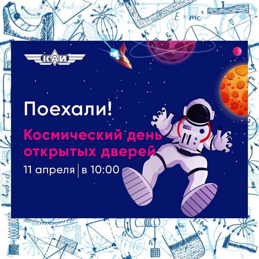 Космический день открытых две