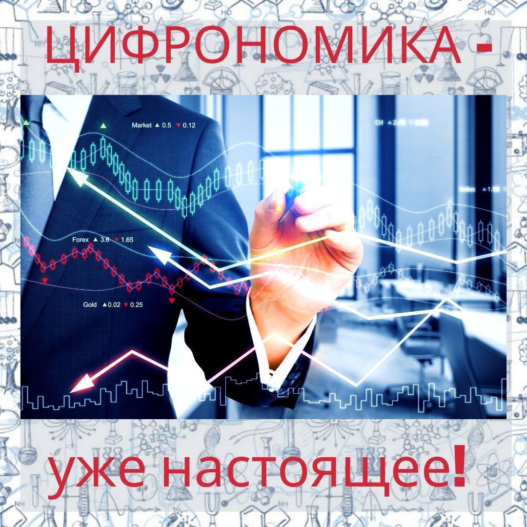 ЦИФРОНОМИКА (Цифровая экономика)