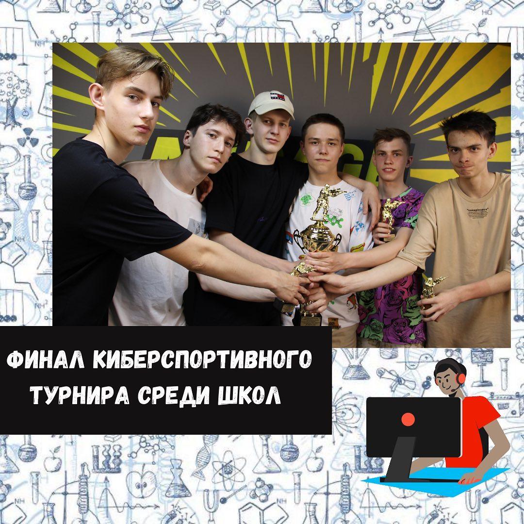 Финал киберспортивного турнира среди школ