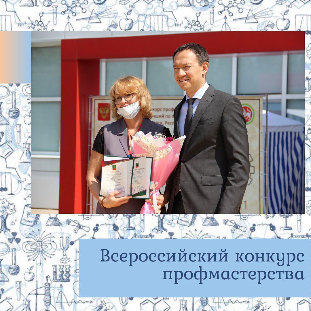 Всероссийский конкурс профмастерства